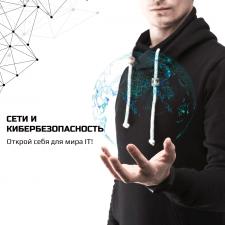 Разработка баннера для курсов Сети и кибер