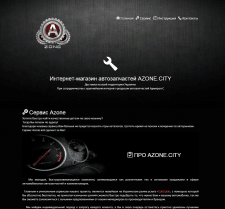 Одностраничный веб-сайт компании