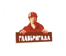 Главбригада_лого