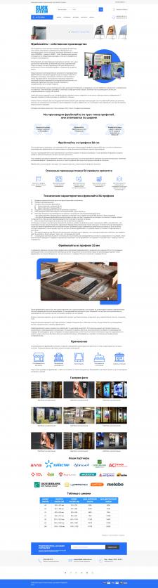 Верстка страницы категории в Opencart