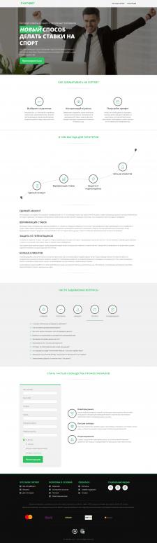 Лендинг инвестиционно-беттингового проекта Copybet