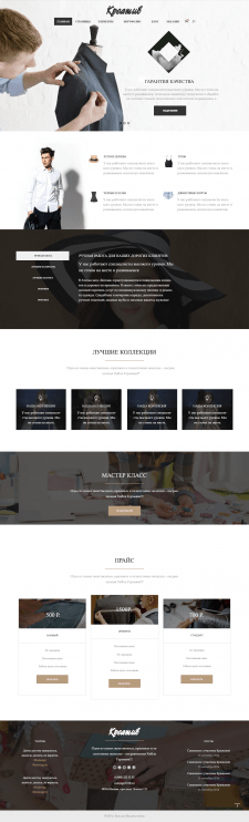 Дизайн сайта швейного ателье
