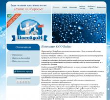 Сайт компании Посейдон