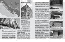Фрагмент книги Атлас пещерных городов