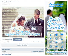 Оформление и ведение группы Свадебного поисковика