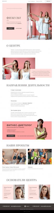 """Сайт-визитка для АНО """"Физкульт"""""""