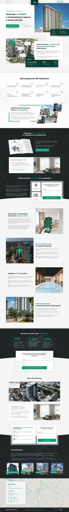 Landing Page для жилого комплекса в Днере
