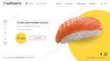 Удобная карточка товара с возможностью заказа суши