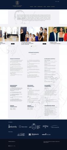 Сайт для музыкального конкурса