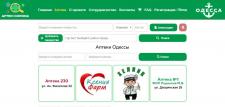 Аптеки города Одесса и поиск лекарств онлайн