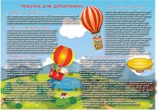 Иллюстрация для детского журнала