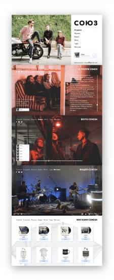 Разработка дизайн сайта для группы Союз