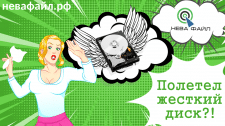 Баннер для сайта невафайл.рф.