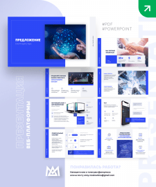 Презентация веб-платформы