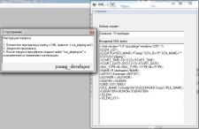 Парсер XML