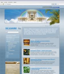 Сайт религиозный
