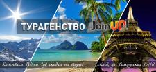 баннер для туристического сайта