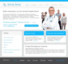 Сайт-визитка Доктор Бегма