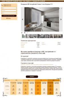 Сайт ЖК Австрийский