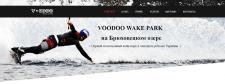 VOODOO WAKE PARK