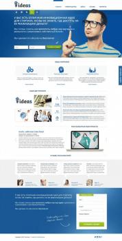 landing page - инновации