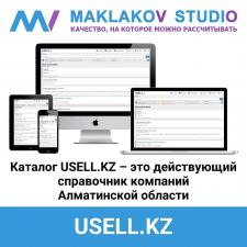 USELL.KZ