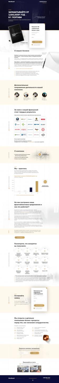 Верстка - Landing Page