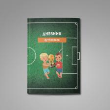 Футбольный дневник для  дошкольного возраста