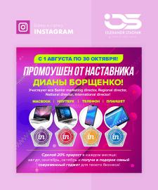 """Баннер InCruises """"Промоушен Дианы Борщенко"""""""