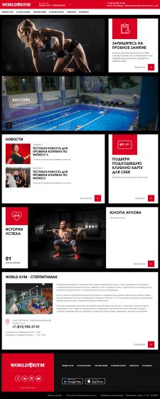 World Gym - Сеть фитнесс клубов