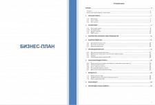 Бизнес-план для бота для алготрейдинга (крипто)