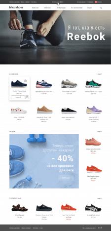 Домашняя страница магазина спортивной обуви