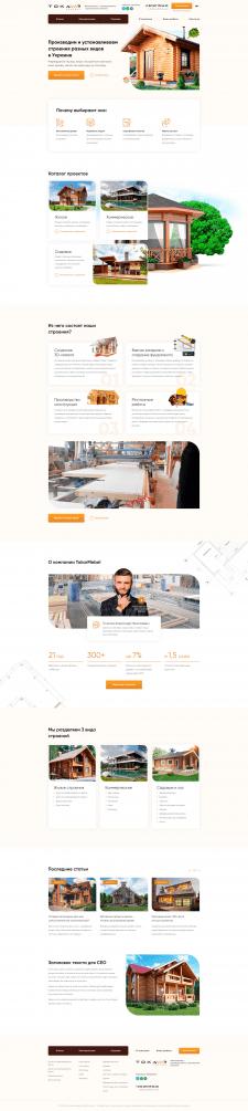"""Дизайн сайта """"Строительная компания"""""""