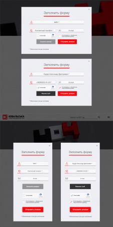 Kovalska. Contact form