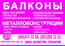 "1 вариант афиши ""Балконы"""