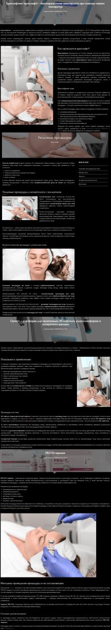 ЖЕНСКИЕ/МЕДИЦИНА | Косметолог Анна Самкова