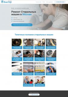 Сайт мастера по ремонту стиральных машин