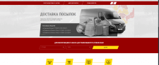 Разработка сайта по макетам заказчика