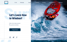 Landing page Windsurf School