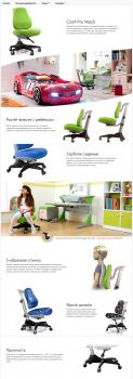 Landing Page для детского кресла Match