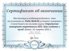 """Сертифікат """"Стратегія інтернет-маркетингу 2021"""""""