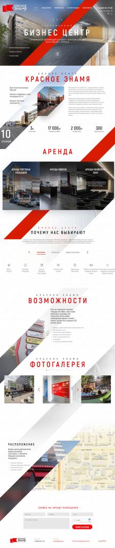 сайт для бизнес центра Красное знамя