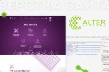 Верстка и программирование сайта