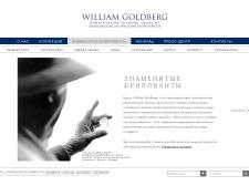 Перевод веб-сайта Ювелирного дома William Goldberg
