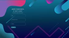 Дизайн загрузочной страницы сайта