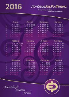 "Календарь 2016 ""Ломбард Ев.Ро.Фiнанс"" A1"