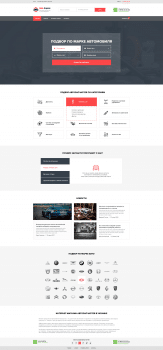 Редизайн интернет магазина автозапчастей