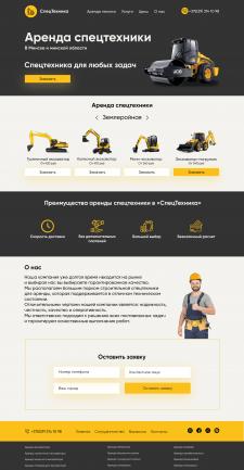 Дизайн сайта спец техники