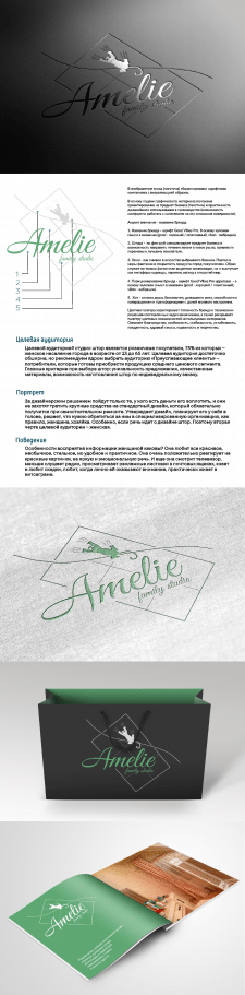 """Логотип для студии текстильного дизайна """"Amelie"""""""