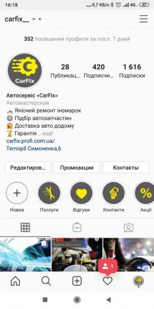 Оформление странички Инстаграм
